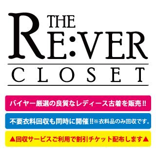 期間限定 古着販売【THE RE:VER CLOSET】