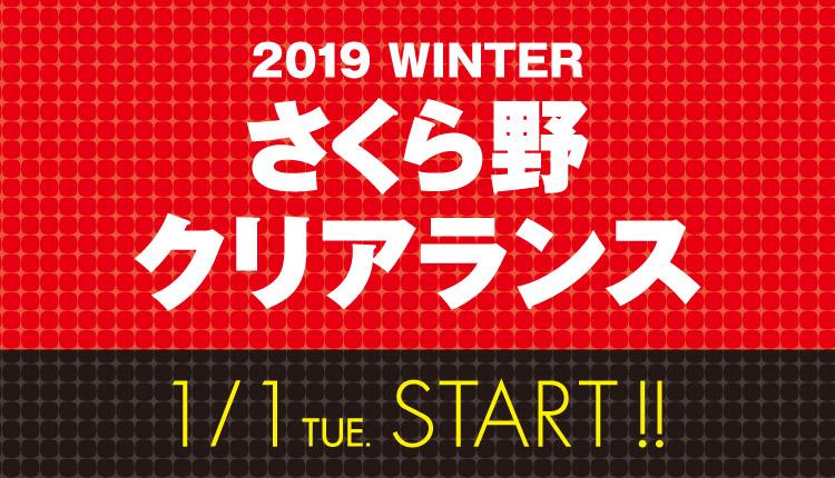 2019冬クリアランス