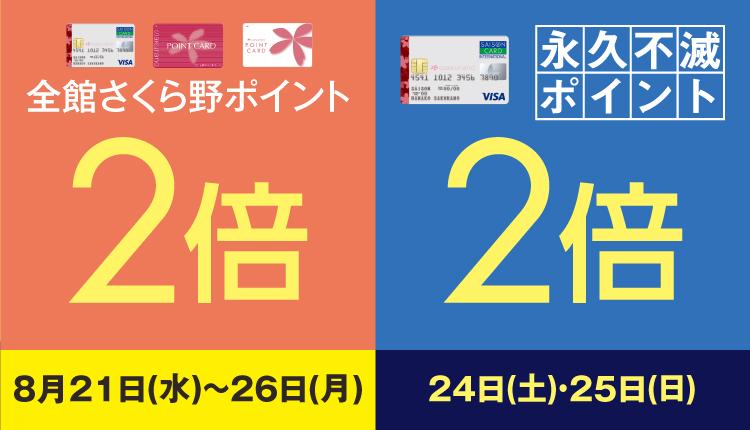 全館さくら野ポイント2倍 8/21~①