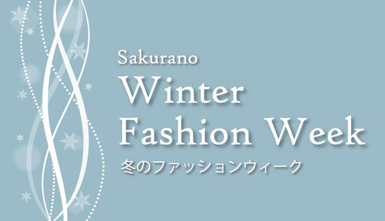 冬のファッションウィーク