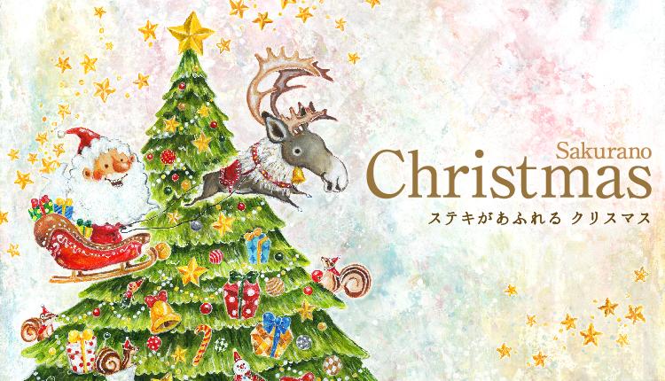2019さくら野クリスマス