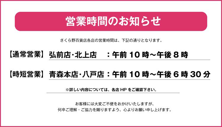 営業時間変更7.10~