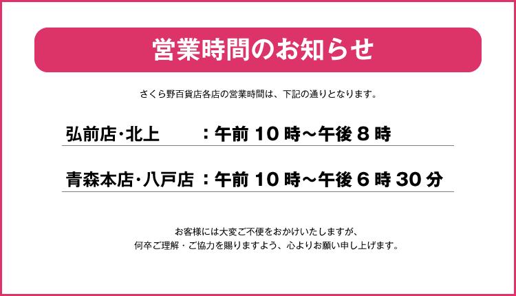 営業時間変更8.31~
