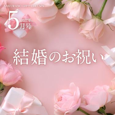 ギフトコラム 2017年5月号「結婚のお祝い」